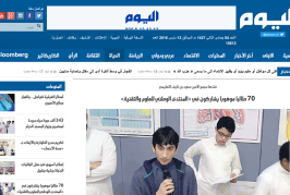صحيفة اليوم تنشر خبر مشاركة 70 طالبا في المنتدى الوطني للعلوم والتقنية