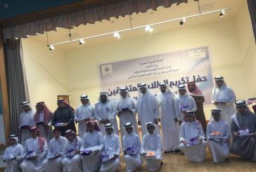 تكريم الطلاب المتفوقين للعام الدراسي 1436-1437 هـ