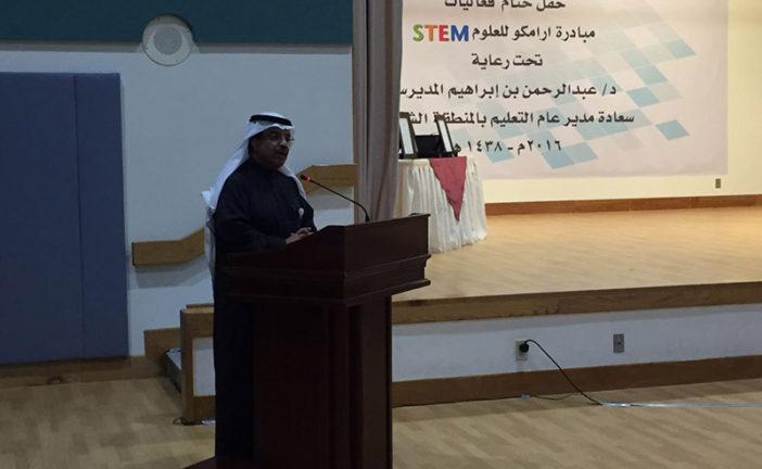 الحفل الختامي لبرنامج مبادرة أرامكو للعلوم STEM2016