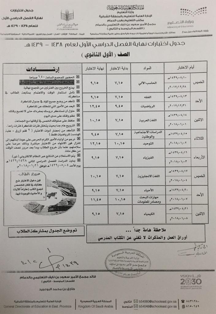Schedule_th_1