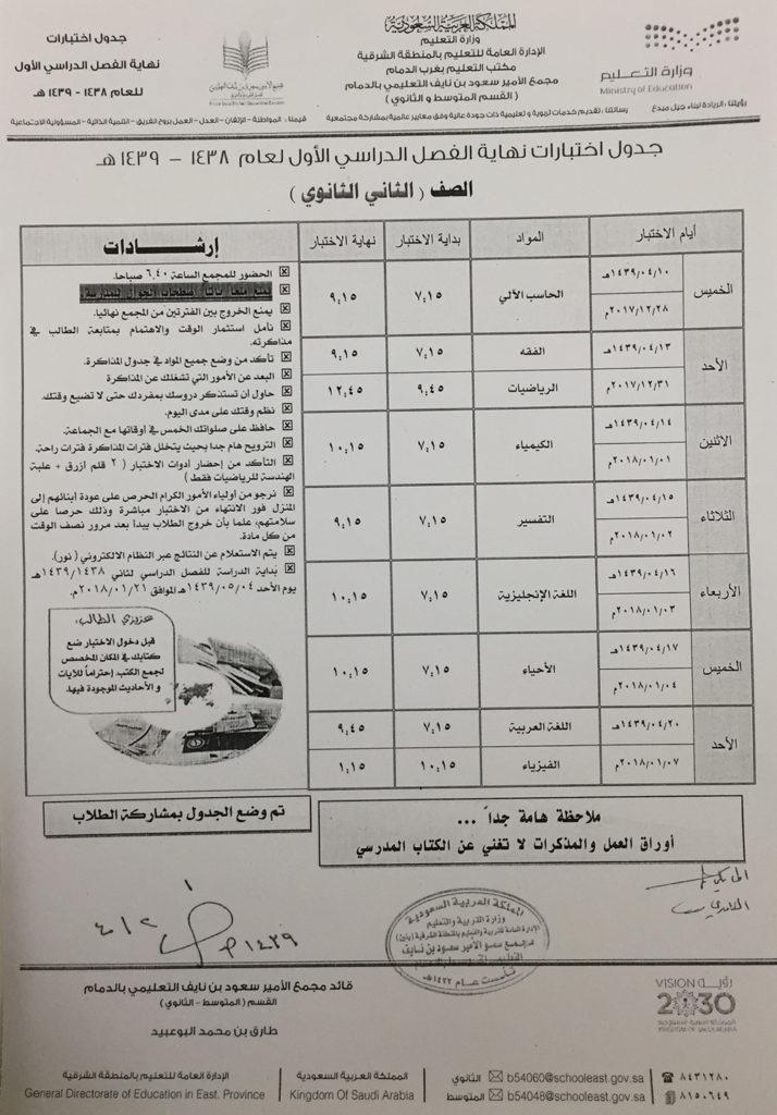 Schedule_th_2