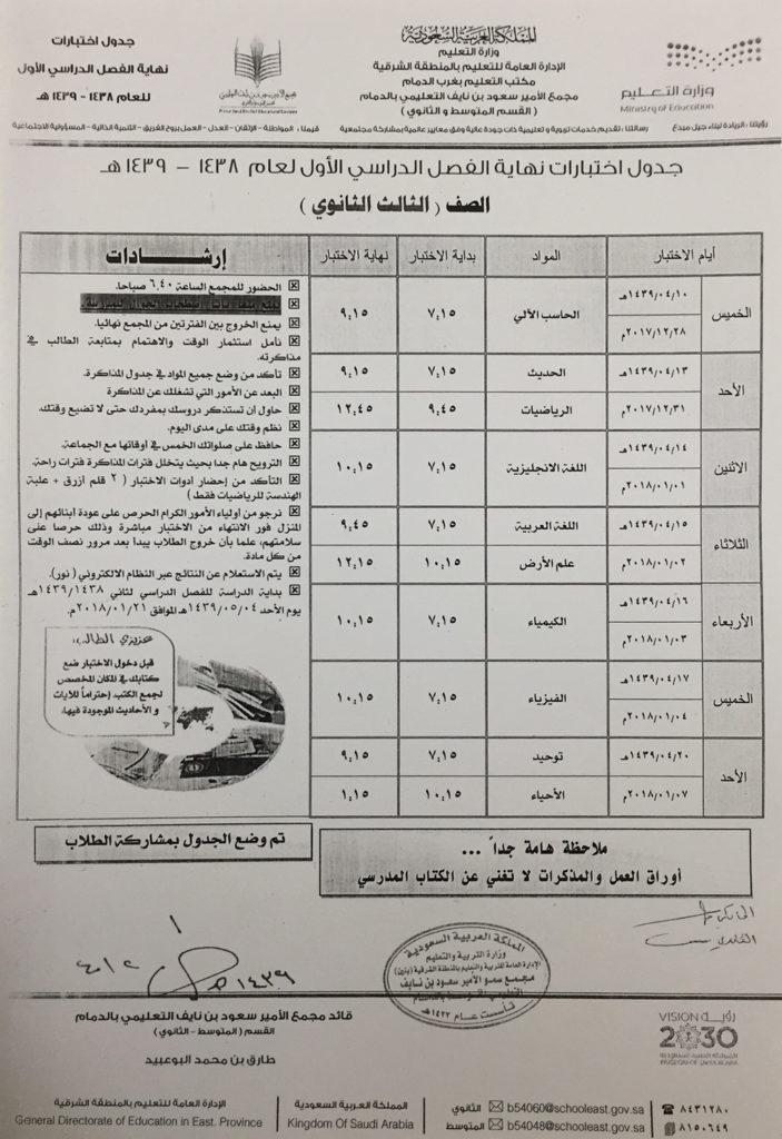 Schedule_th_3