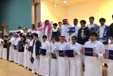 تكريم الطلاب المتفوقين – القسم المتوسط