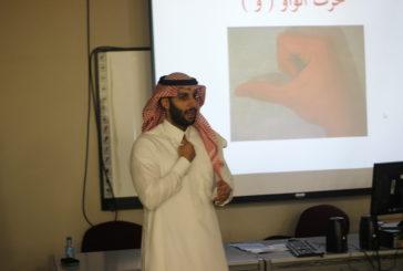 برنامج تدريبي دائم بعنوان – أساسيات لغة الأشارة