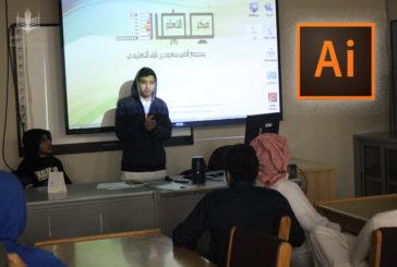 برنامج تدريبي للطلاب Adobe Illustrator