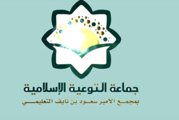 أنشطة جماعة التوعية الإسلامية للعام الدراسي 1437-1438 هـ