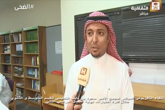اللقاء المباشر للتلفزيون السعودي أثناء فترة الأختبارات