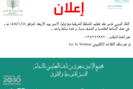 إعلان بشأن اللقاء الدوري لمدير عام تعليم المنطقة الشرقية مع أولياء الامور