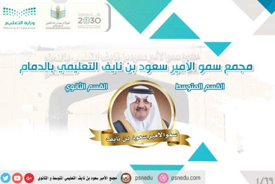 الدليل المدرسي لمجمع الأمير سعود بن نايف التعليمي