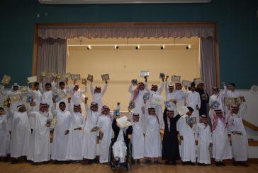 تكريم الطلاب المتفوقين المتوسط للفصل الأول 1438-1439هـ