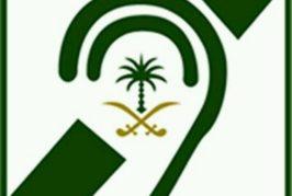 برامج و مسابقات و هدايا من الجمعية السعودية للإعاقة السمعية