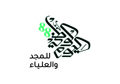 Saudi National Day 2018 – Logo-01