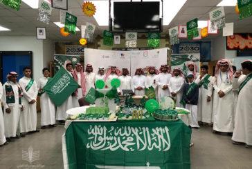 المجمع يحتفي باليوم الوطني 88 للمملكة العربية السعودية