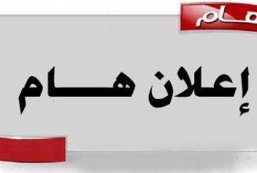 إعلان بشأن توقيت الدوام الرسمي و إنصراف الطلاب