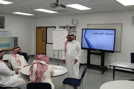 مجتمعات التعلم المهنية للقسم الثانوي