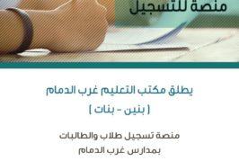 المنصة الإلكترونية لتسجيل الطلاب