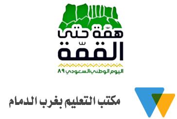 مكتب التعليم بغرب الدمام ينظم أوبريت وطن و نماء