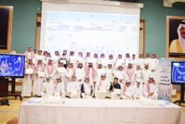 تكريم الطلاب المتفوقين للعام الدراسي 1439-1440 هـ