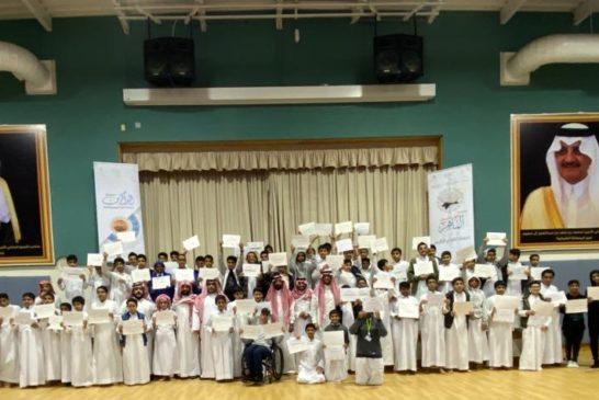 توزيع الجوائز للطلاب الفائزين في مسابقة الماهر و مسابقة الذاكرين