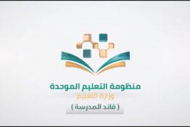 شرح استخدام منظومة التعليم الموحدة لقائد المدرسة و الدليل المصور
