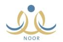 شرح تسجيل المواد لطالب نظام المقررات في موقع نور