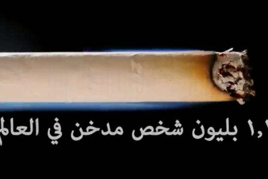 تفعيل أسبوع التوعية بأضرار التدخين بالمجمع